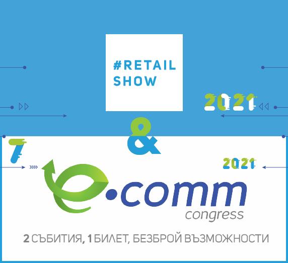 web retail new